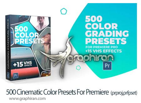 دانلود 500 پریست رنگی سینمایی 15 افکت ویدئو VHS و فیلم های قدیمی Premiere