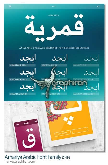 دانلود فونت عربی و فارسی قمریه Amariya Arabic Font Family