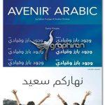 دانلود فونت عربی اونیر مدرن و زیبا Avenir Arabic Font Family