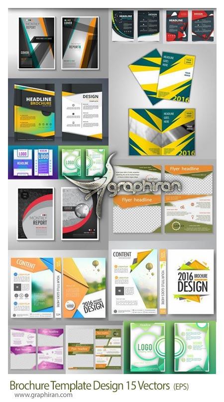دانلود مجموعه طرح های وکتور بروشور تجاری تبلیغاتی EPS لایه باز