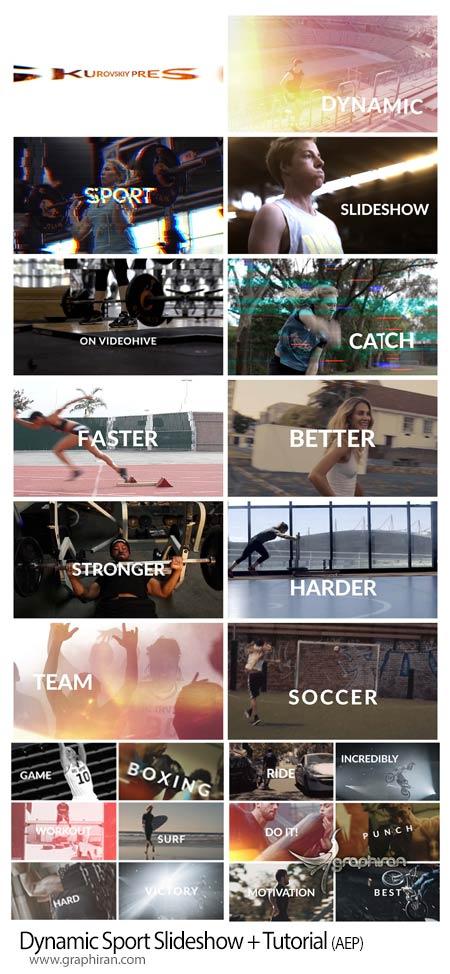 دانلود پروژه افترافکت اسلایدشوهای ورزشی داینامیک Dynamic Sport Slideshow