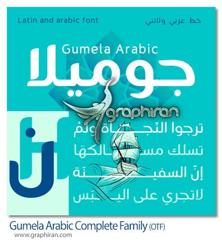 دانلود فونت عربی و انگلیسی جومیلا Gumela Arabic Complete Font Family