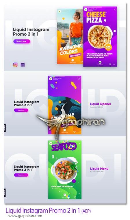 پروژه افترافکت استوری اینستاگرام  با افکت مایع Liquid Instagram Promo 2 in 1