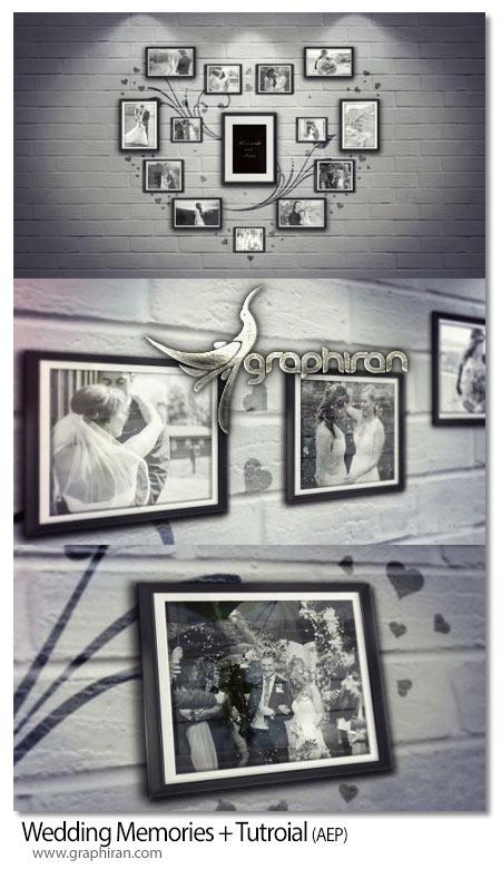 دانلود پروژه افترافکت قاب عکس های خاطرات عروسی روی دیوار