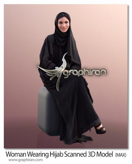 دانلود مدل تری دی مکس زن با حجاب چادر