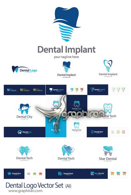دانلود مجموعه لوگو دندان و دنداپزشکی وکتور لایه باز