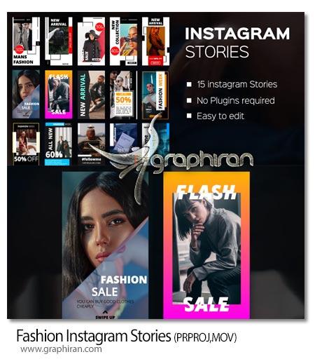 دانلود پروژه پریمیر 15 استوری اینستاگرام Fashion Instagram Stories