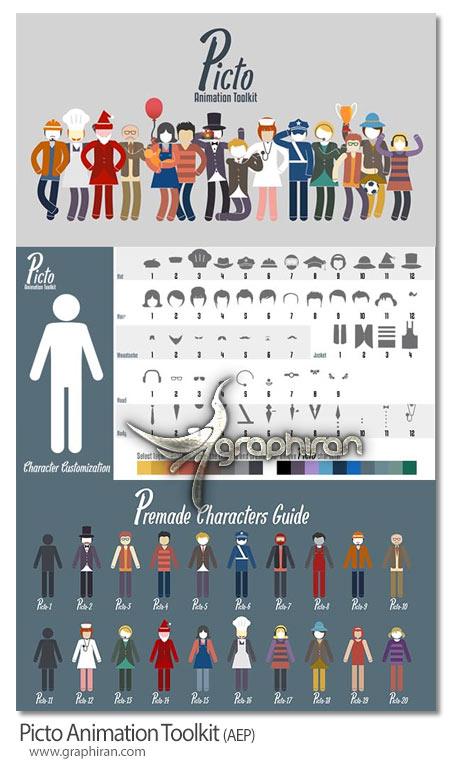 دانلود مجموعه کاراکترهای انیمیشن پیکتو برای افترافکت Picto Animation Toolkit