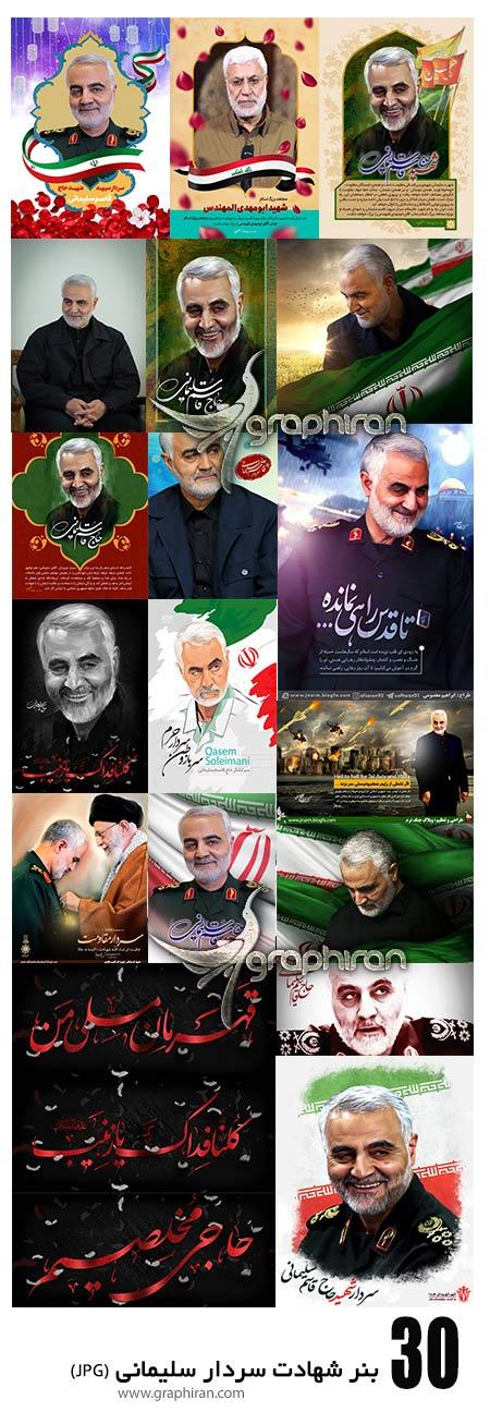 دانلود 30 عکس پوستر و بنر شهادت سردار حاج قاسم سلیمانی