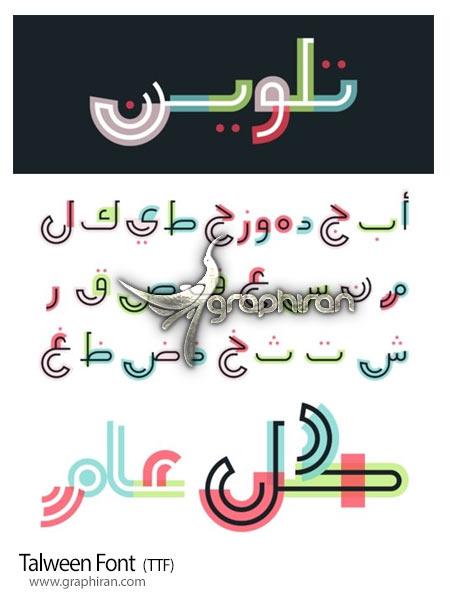 دانلود فونت فارسی و عربی فانتزی تلوین Talween Font