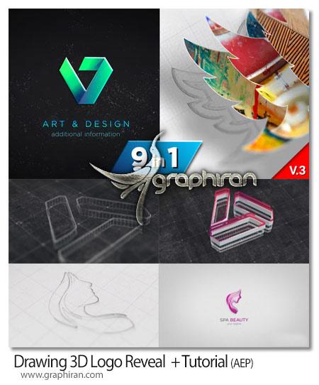 دانلود پروژه افترافکت 9 نوع نقاشی لوگو Drawing 3D Logo Reveal V3