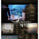 دانلود پروژه افترافکت پکیج تیزر تلویزیونی ماه رمضان Islamic Broadcast Package Ramadan