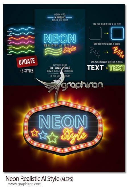 دانلود استایل های نئون ایلوستریتور Neon Realistic AI Style