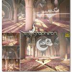 دانلود رایگان پروژه افترافکت تلاوت قرآن در ماه رمضان Quran Kareem Ramadan