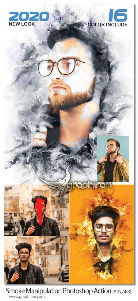 اکشن فتوشاپ افکت دود جذاب Smoke Manipulation Photoshop Action