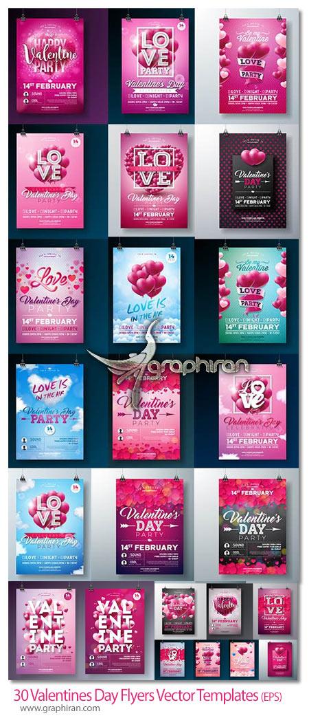دانلود 30 طرح تراکت روز ولنتاین با طرح های عاشقانه و قلب EPS لایه باز