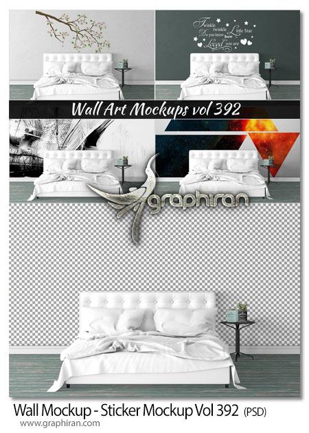 دانلود موک آپ کاغذ دیواری اتاق خواب خانه