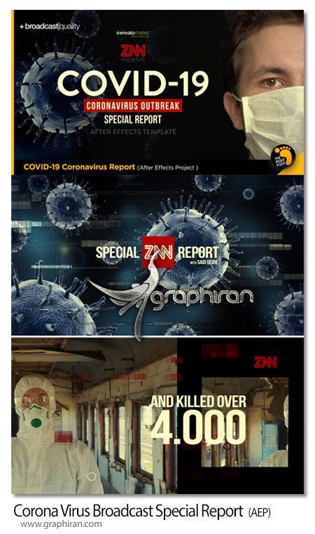 پروژه افترافکت گزارش تلویزیونی ویروس کرونا