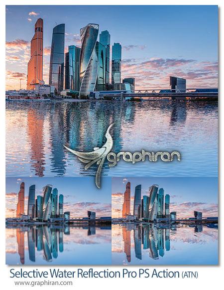 اکشن فتوشاپ ایجاد انعکاس تصویر در آب
