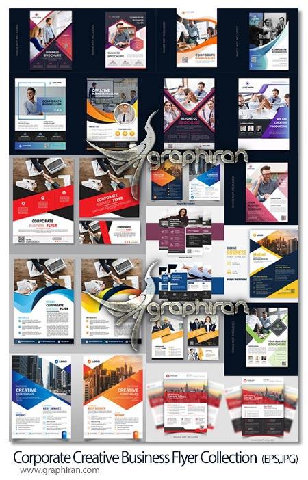 دانلود مجموعه طرح فلایر و تراکت تجاری متنوع