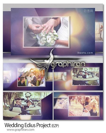 دانلود رایگان پروژه ادیوس عروسی و عاشقانه