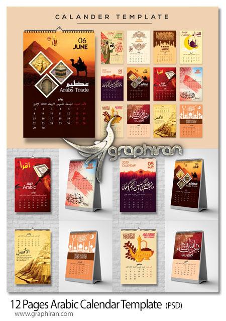 طرح لایه باز تقویم عربی 12 صفحه ای رومیزی و دیواری