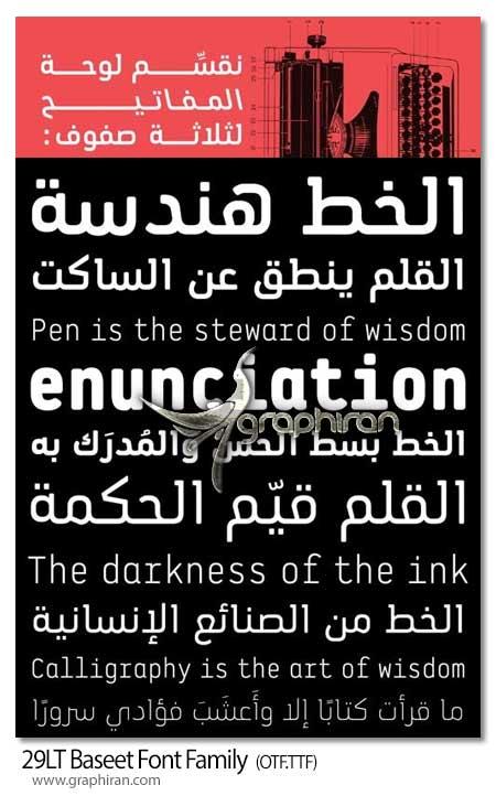 دانلود فونت فارسی عربی انگلیسی بسیط