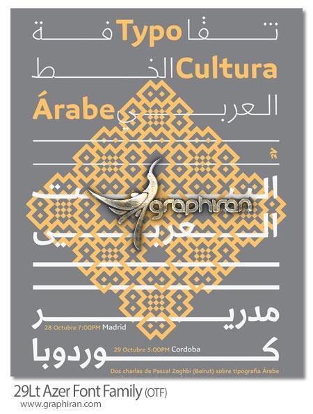 دانلود فونت عربی آذر 29Lt Azer Font Family