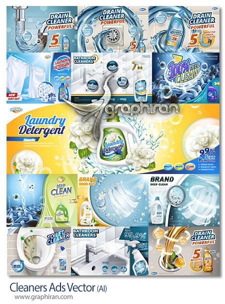 دانلود مجموعه وکتور طرح های تبلیغاتی مواد شوینده و بهداشتی