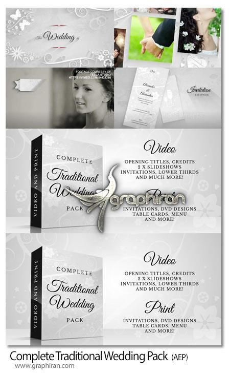 دانلود پکیج کامل پروژه افترافکت عروسی کلاسیک