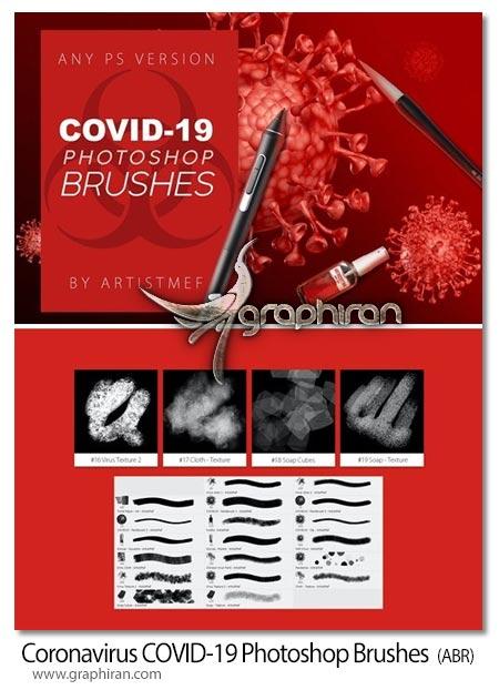 دانلود براش های فتوشاپ ویروس کرونا Coronavirus COVID-19 Photoshop Brushes