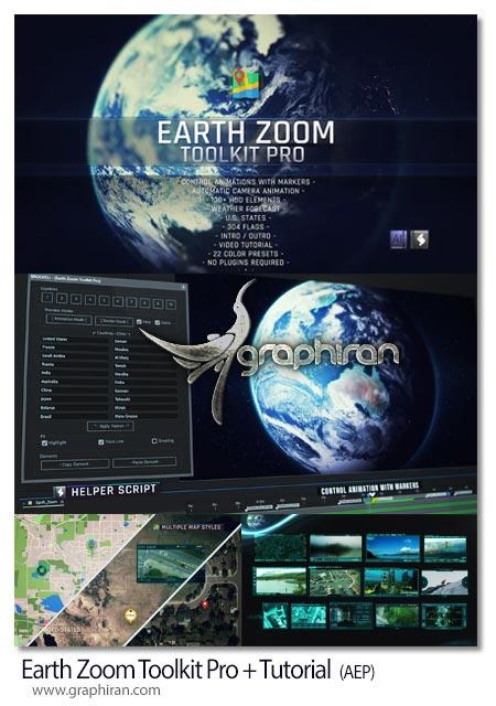 دانلود کیت قدرتمند افترافکت زوم روی کره زمین