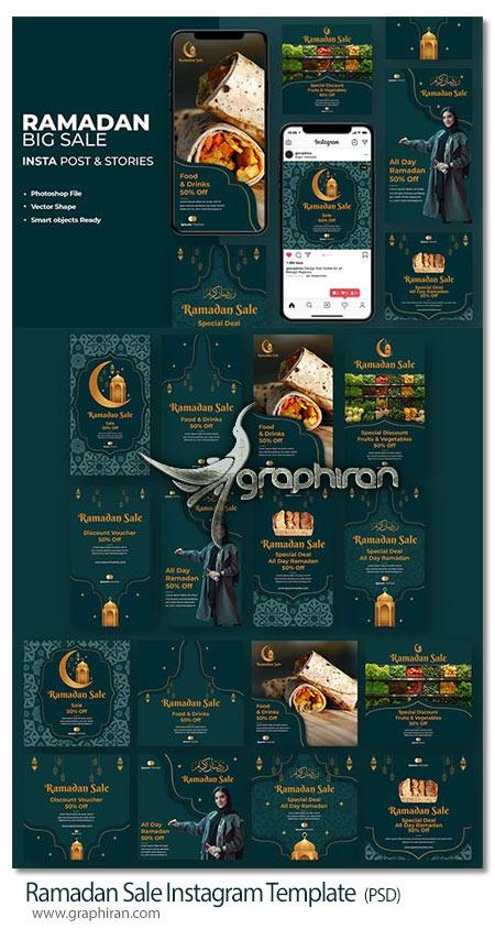 دانلود قالب های لایه باز پست و استوری اینستاگرام ماه رمضان