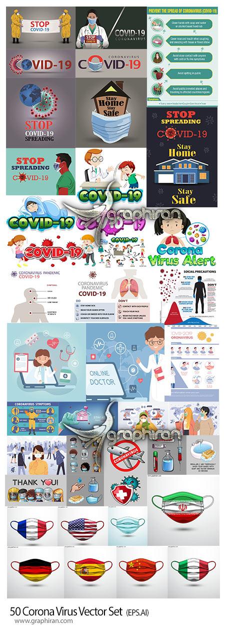 دانلود مجموعه 50 طرح وکتور شیوع ویروس کرونا علائم و پیشگیری از بیماری Covid-19