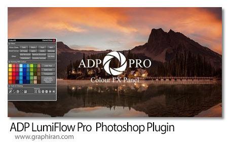 دانلود ADP LumiFlow Pro