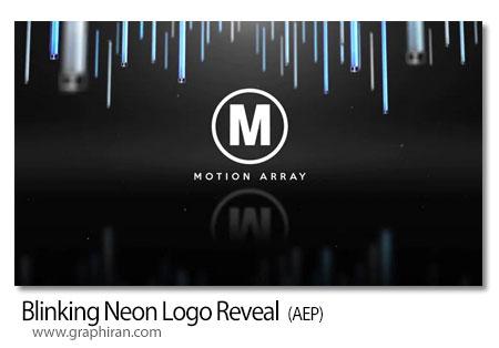 دانلود پروژه آماده افترافکت نمایش نئونی چشمک زن Blinking Neon Logo Reveal