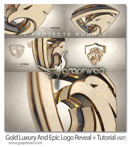 دانلود رایگان پروژه آماده افترافکت لوگوی لاکچری طلایی
