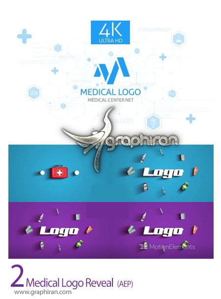 دانلود 2 پروژه افترافکت نمایش لوگو پزشکی Medical Logo Reveal