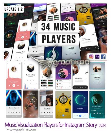 دانلود 34 ویژوالایزر موزیک اینستاگرام افترافکت Music Visualization Players for Instagram Story