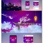 دانلود پروژه افترافکت اوپنر عید فطر و ماه رمضان Ramadan & Eid Opener