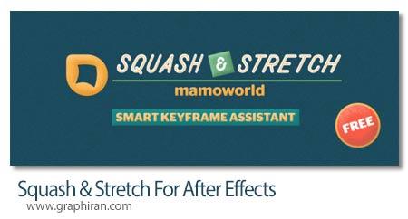 دانلود Squash & Stretch