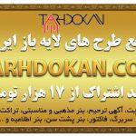 سایت دانلود طرح های لایه باز Tarhdokan.com