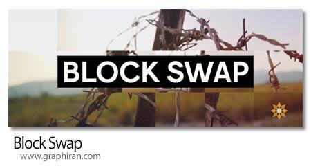 دانلود Block Swap