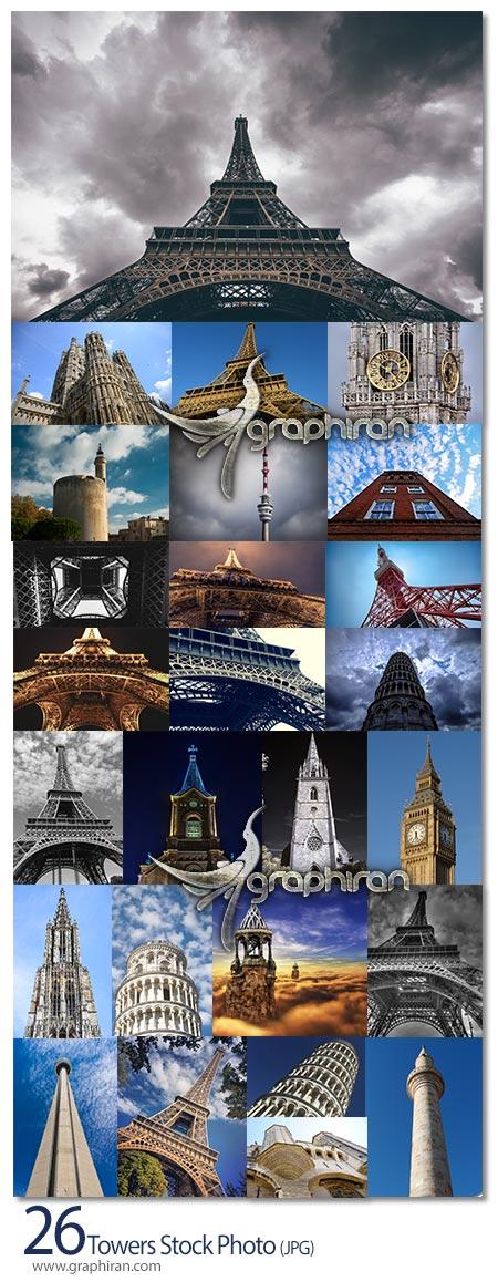 دانلود 26 عکس استوک برج های معروف دنیا
