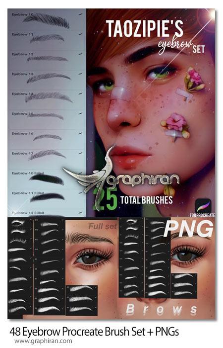 دانلود 48 براش مژه و ابر پروکریت Eyebrow Procreate Brush Set + PNG
