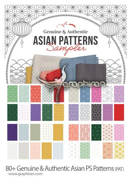 دانلود 80 پترن فتوشاپ طرح های هندسی آسیایی