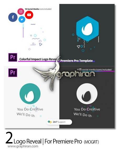 دانلود 2 پروژه آماده پریمیر نمایش ساده لوگو