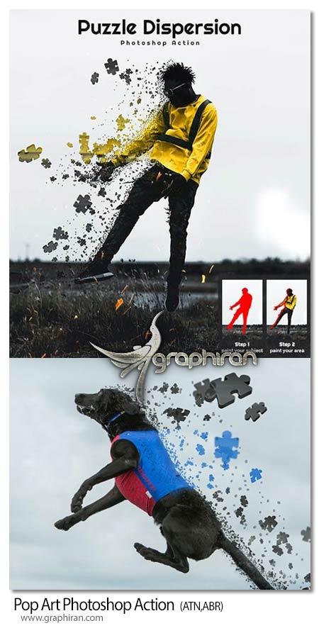 اکشن فتوشاپ افکت انتشار قطعات پازل Puzzle Dispersion Photoshop Action