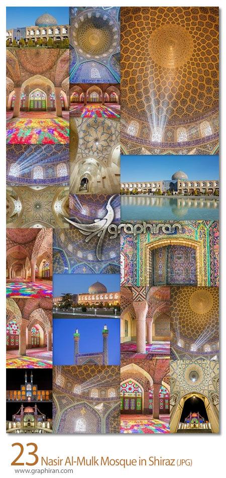 دانلود 23 عکس با کیفیت مسجد نصیرالملک شیراز