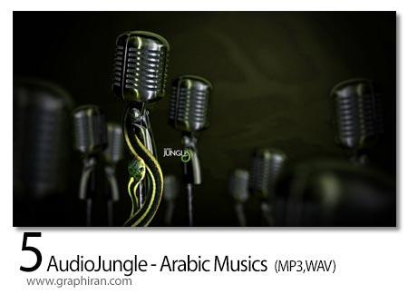 دانلود 5 آهنگ پس زمینه مذهبی عربی